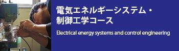 電気エネルギーシステム・制御工学コース