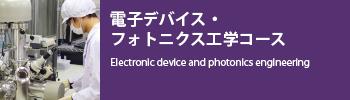 電子デバイス・フォトニクス工学コース