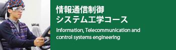 情報通信制御システム工学コース